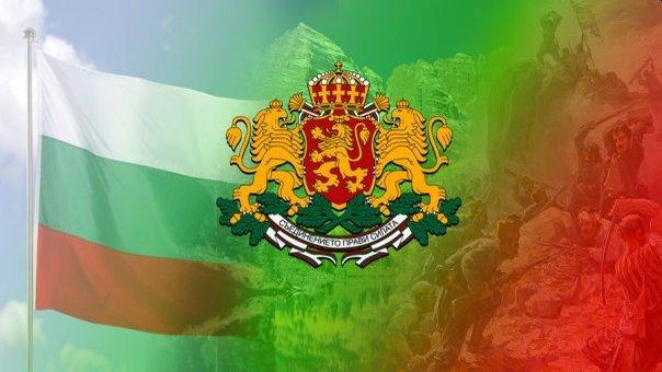 На днешния ден отбелязваме 113 години от провъзгласяването на Независимостта на България