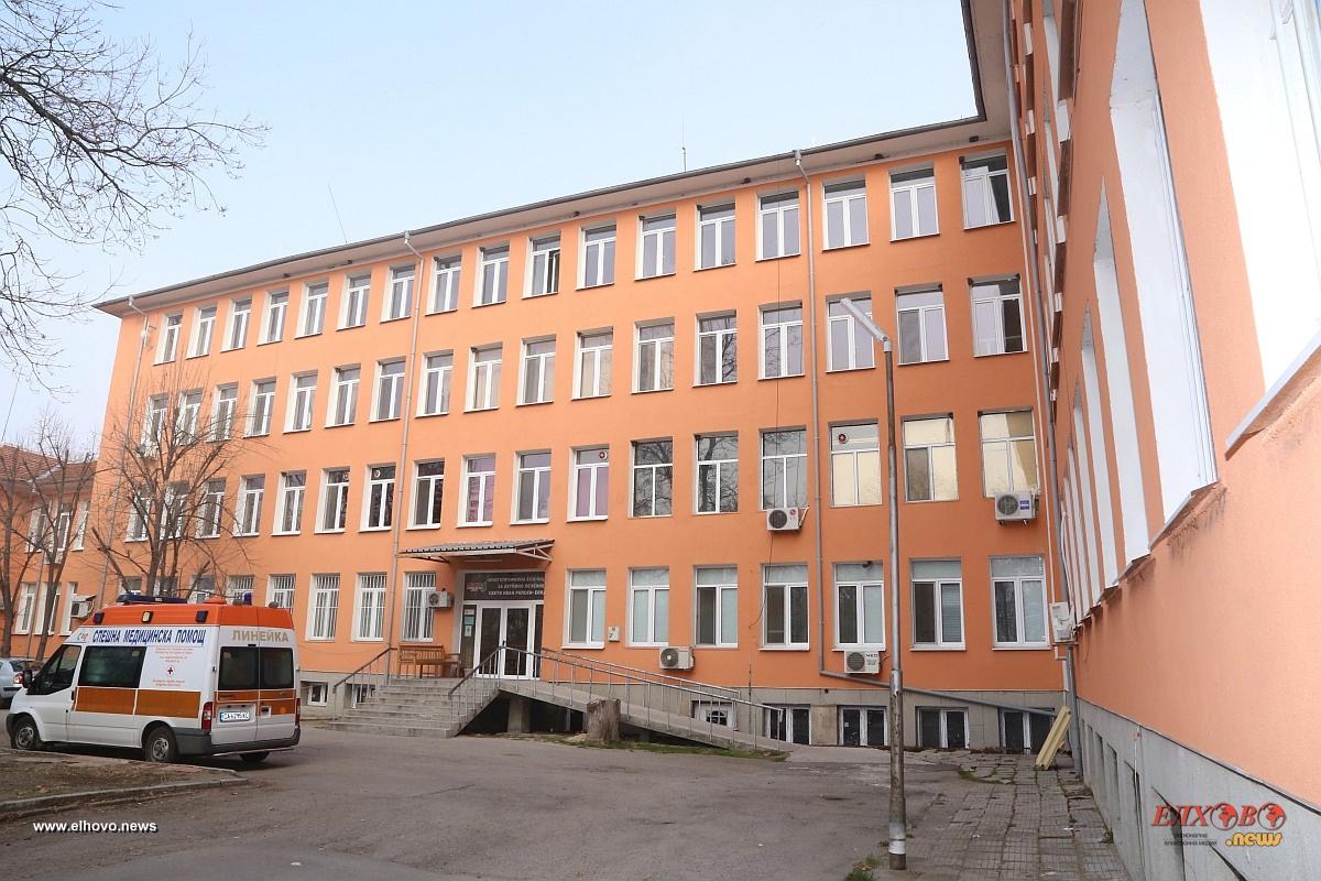 ОбС-Елхово удължи срока на конкурса за управител на болницата в Елхово