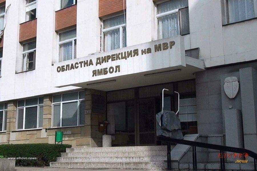 38 255 български лични документи са издадени от при ОДМВР- Ямбол през 2020 година