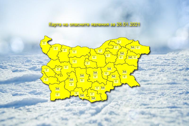 Жълт код в област Ямбол. Тази вечер дъждът преминава в сняг