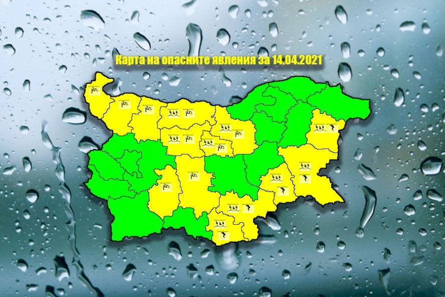 Жълт код за дъжд, гръмотевици и възможност за градушки в област Ямбол