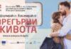 """Община Елхово се включва в кампанията """"България се ваксинира"""""""