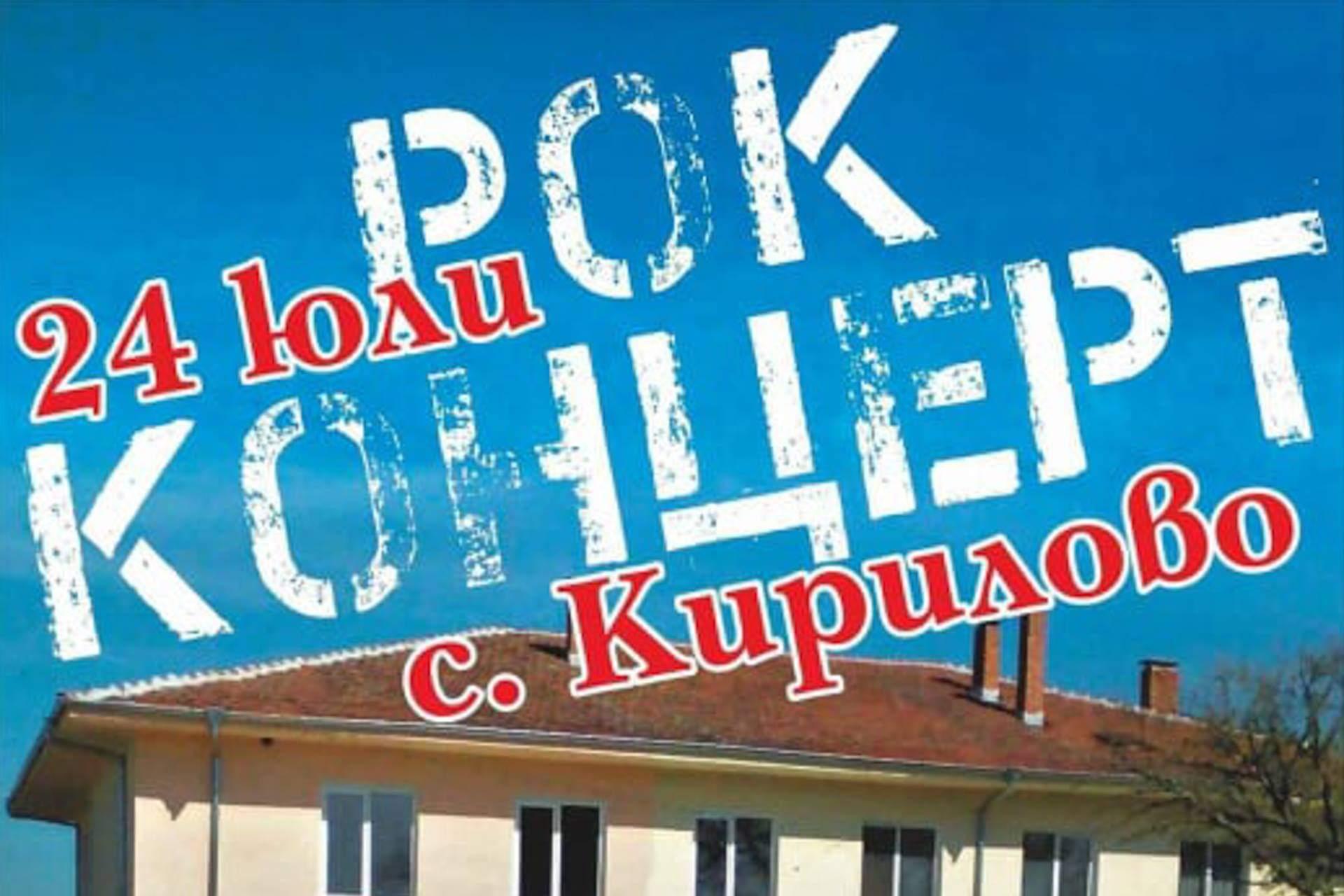 Рок и бира в село Кирилово тази събота