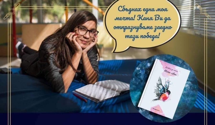 Талантливо момиче от Елхово представи своя книга
